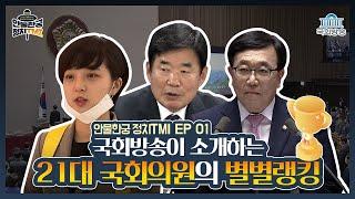 에엥 에에엥 집중 국회방송이 다 알려주는 21대 국회의…