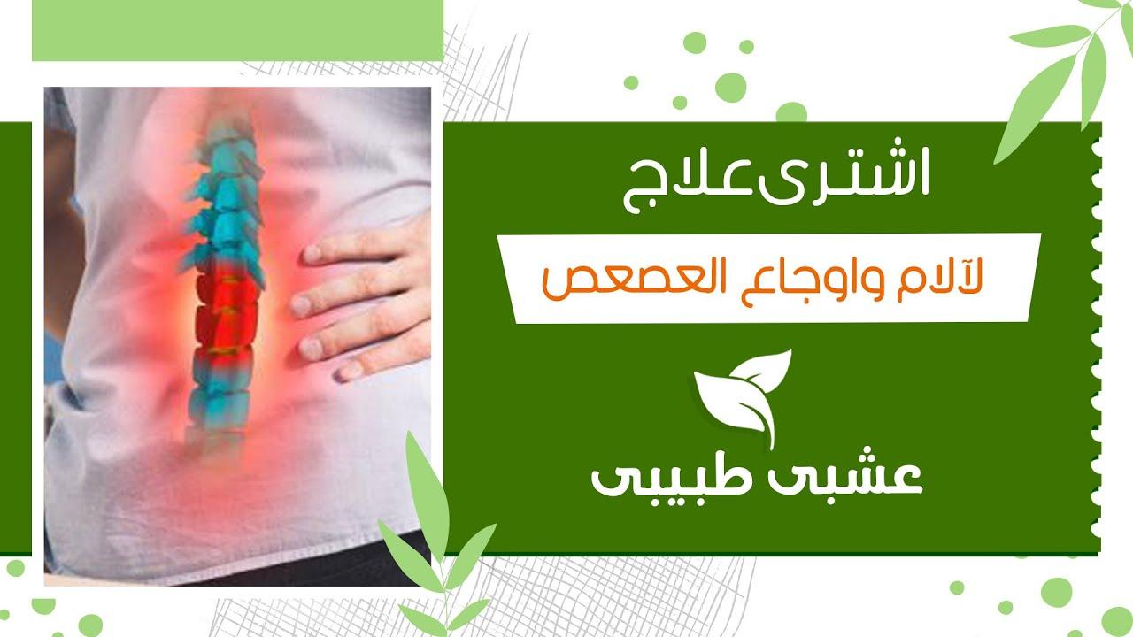 12 علاج لآلام واوجاع العصعص اسفل الظهر بالاعشاب الطبيعية قناة الهندسة الزراعية