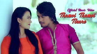 Thamoi Thamoi Tinare - Official Music Video Release