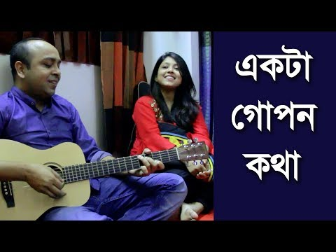 'Ekta Gopon Kotha' | Topu | Tumpa Khan | Duet | Behind The Scene | Studio Version