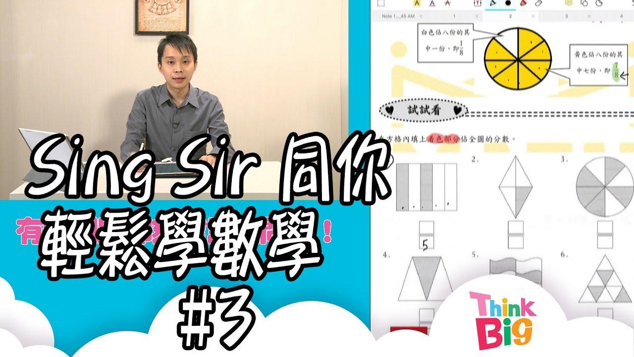 數學|線上補習|SING SIR|THINK BIG補習班|抗疫| - YouTube