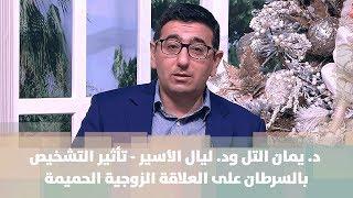 د. يمان التل ود. ليال الأسير - تأثير التشخيص بالسرطان على العلاقة الزوجية الحميمة - مش تابو