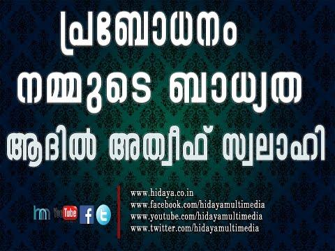 പ്രബോധനം നമ്മുടെ ബാധ്യത | Prabodanam nammude Baadyatha  | Adil Aatwif Swalahi | Malayalam  Speech