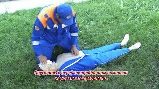 Видеоролик «Оказание первой помощи пострадавшим при чрезвычайных ситуациях»