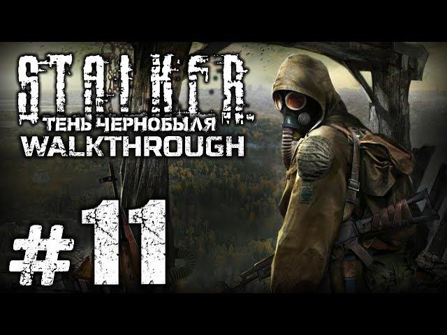 Прохождение S.T.A.L.K.E.R.: Тень Чернобыля — Часть #11: ПОДГОТОВКА К ПЕРЕХОДУ НА СКЛАДЫ