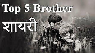 Top 5 Brother Shayari - Bhai Shayari in Hindi (भाई शायरी) 👫