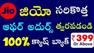 Jio announces triple cashback offer for Jio Prime members | In telugu | jio offers