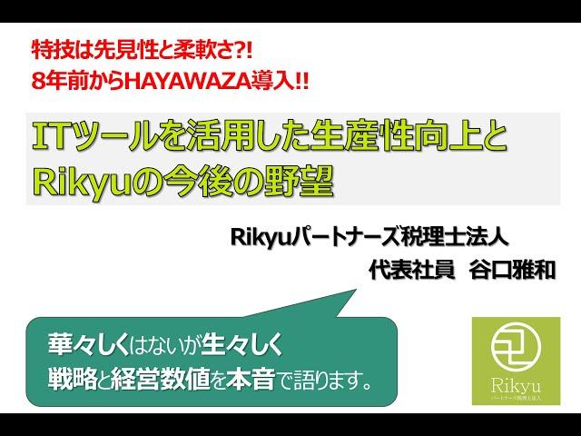 >HAYAWAZAコラボセミナーin福岡(2020.11.27)
