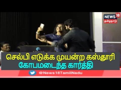 நடிகர் கார்த்தியுடன் செல்பி எடுத்த கஸ்தூரி - ஆவேசமடைந்த கார்த்தி