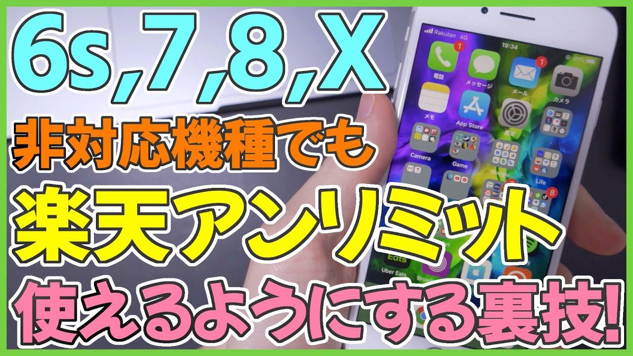 アン 楽天 iphone モバイル リミット