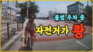 11230회. 불법 주차 중인 차에 자전거가 부딪힌 사…