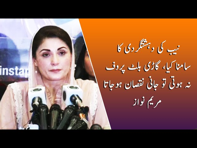 PMLN Vice President Maryam Nawaz's Complete Press Conference