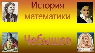 Из истории математики. Чебышев. Урок 21