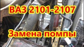 видео Замена помпы на автомобилях Ваз-2101, Ваз-2102, Ваз-2104, Ваз-2105, Ваз-2106, Ваз-2107, Классика – замена водяного насоса ваз, замена помпы ваз 2106, неисправности помпы ваз, шкив помпы ваз