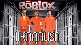 [Roblox] Prison Life 3หน่อ แหกคุก Feat. Gunnerism Progress89