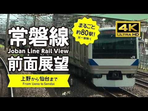 【前面展望・4K】常磐線(上野→仙台)Joban Line Rail View