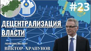 Потёмкинские реформы Токаева Социальная сфера на дне
