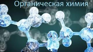 Азы органической химии;Алканы,Алкены,Алкины.