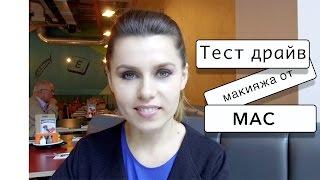 Где бесплатно сделать профессиональный макияж | Тест драйв макияжа в магазине MAC