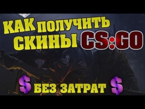 5 САЙТОВ С ХАЛЯВНЫМИ СКИНАМИ (CS:GO Crash))