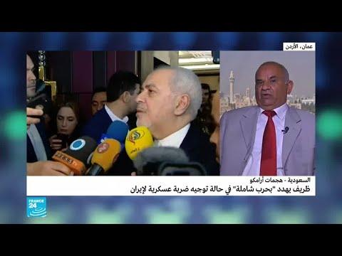 هل إسرائيل هي التي ضربت منشأتي النفط التابعتين لأرامكو في السعودية؟  - نشر قبل 3 ساعة