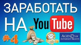 №4 Медиа сеть AIR, техническое подключение канала, настройка монетизации, партерская программа АИР