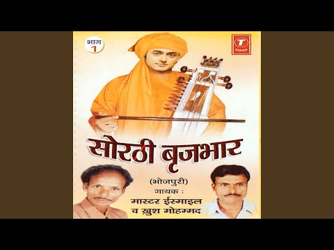 Sorathi Brijbhar (Vol - 1)