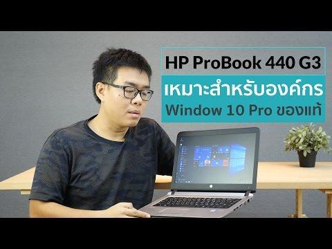 [Review] HP ProBook 440 G3 โน้ตบุ๊คภาคธุรกิจ ทนทายาท มาพร้อมประกัน 3 ปีซ่อมฟรีถึงที่