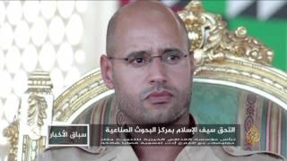 إطلاق سيف الإسلام القذافي.. أسئلة بشأن الدوافع