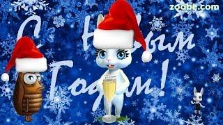 Zoobe Зайка Новогодние тараканчики! С Новым Годом!