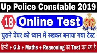 Online Test For Up Police Constable 2019 || Up Police Constable Online Test || Online Test For Upp