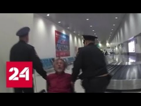 Пьяного дебошира сняли с самолета и на кресле-каталке доставили в отделение полиции - Россия 24