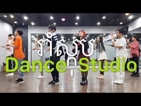 Rom Skob Dance Studio By Yuri Ft Bmo