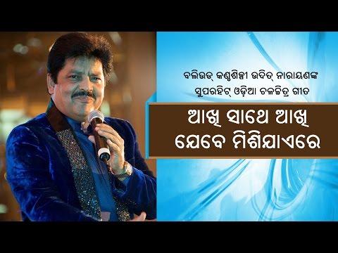 Aakhi Sathe Aakhi Jebe Misijaere - Udit Narayan - Odia - HD