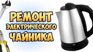 Как починить электрический чайник, который не включается