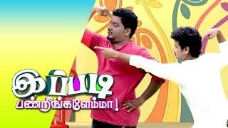 Ippadi Panreengale Ma 05-07-2015 Puthuyugam Tv