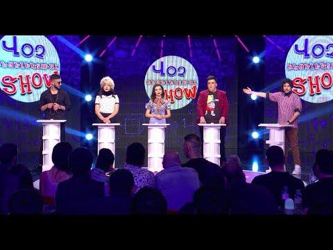 Women's Club 24 -  Ոչ ինտելեկտուալ հեռուստաշոու /Գրիգ, Պոնչ, Տոմա, Սոնա, Զիրոյան/