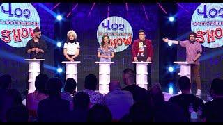 Womens Club 24    Ոչ ինտելեկտուալ հեռուստաշոու Գրիգ Պոնչ Տոմա Սոնա Զիրոյան