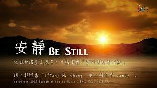 安靜 Be Still 敬拜MV - 讚美之泉敬拜讚美專輯(20) 新的事將要成就