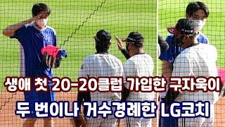 생애 첫 20-20클럽 가입한 구자욱이 두 번이나 거수경례한 LG 코치