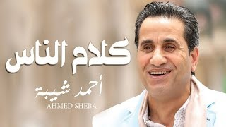 Ahmed Sheba - Kalam ElNas / أحمد شيبة - كلام الناس 2019