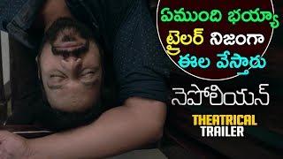 ఏముంది భయ్యా ట్రైలర్ ఈల వేస్తారు చూస్తే    Napoleon Theatrical Trailer - Latest Telugu Movie  2017