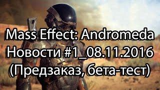 Mass Effect: Andromeda новости #1_08.11.2016 (Предзаказ, бета-тест и др.)