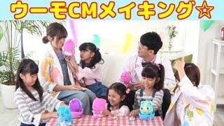 うまれてウーモのCM撮影はこんな感じだったよ♡タカラトミーさん動画CMメイキングhimawari-CH