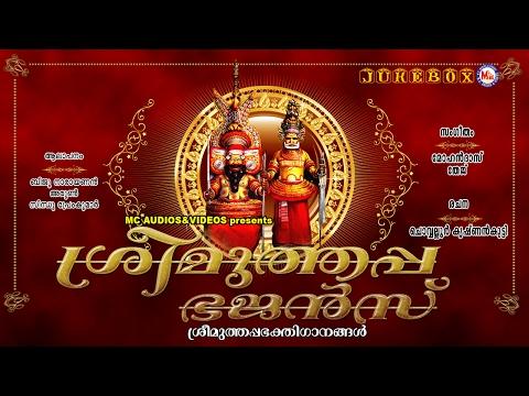 എത്രകേട്ടാലുംമതിവരാത്തമനോഹരഗാനങ്ങൾ | Sree Muthappa Bhajans | Hindu Devotional Songs