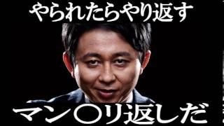 有吉弘行がラジオで半沢直樹の名言を 「やられたら、やり返す。マン○○○...