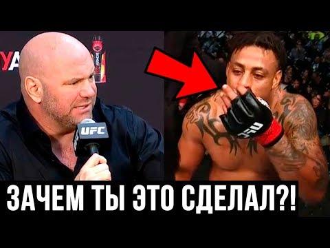 СКАНДАЛ ПОСЛЕ UFC / ДАНА УАЙТ ПОСТАВИЛ НА МЕСТО КОНОРА МАКГРЕГОРА!