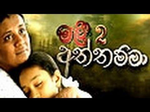 Malee 02 - Aththamma Sinhala Teledrama 234 - 10th February 2014 - wwwhannel.lk