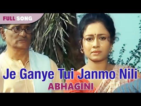 Je Ganye Tui Janmo Nili | Asha Bhonsle | Abhagini | Bengali Movie Song