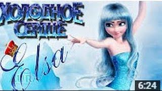 ◄ Мультики игра про свадьбу на русском языке для девочек видео Холодное сердце принцесса ельза►